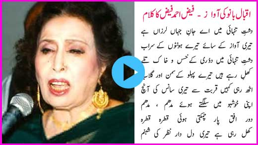 Faiz jahan pictures news information from the web for Iqbal bano ghazals