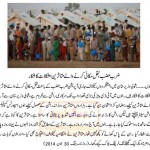 Internally Displaced Persons Pakistan News In Urdu