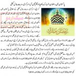 Ramzan Ul Mubarak News In Urdu
