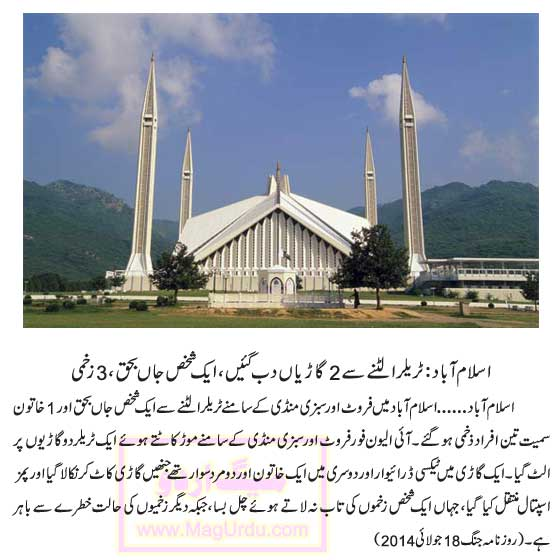 Islamabad News In Urdu