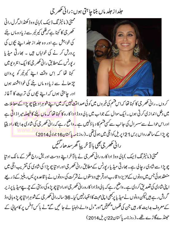 Rani Mukherjee News In Urdu